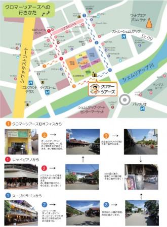 『クロマーツアーズ 店舗移転のお知らせ』