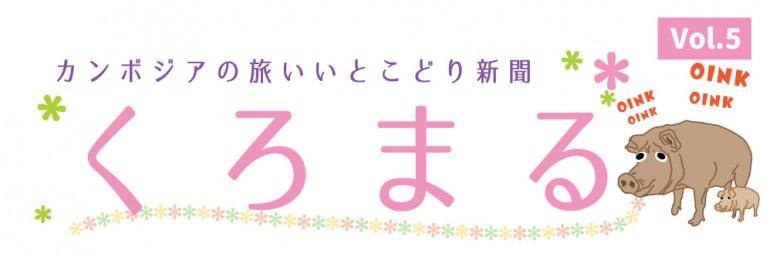 banner_vol5