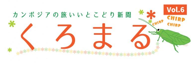 banner_vol6