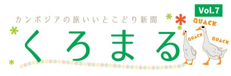 banner_vol7