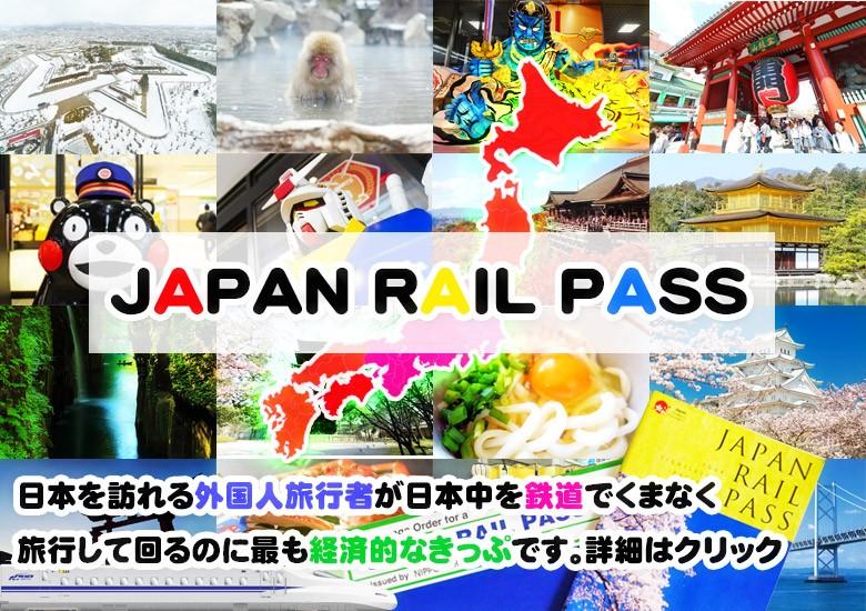 ジャパンレールパス取り扱い開始致します。