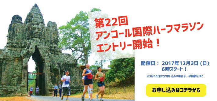 2017年アンコール国際ハーフマラソンエントリー開始