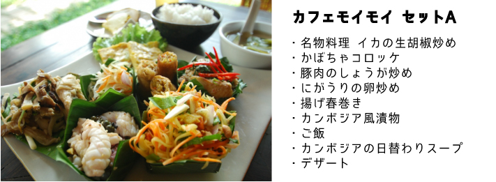 Cafe Moi Moi Set Menu A menu