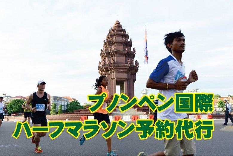プノンペン国際ハーフマラソン