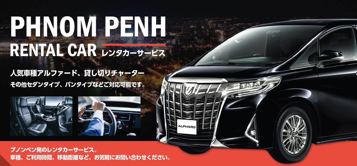 プノンペン・高級車アルファードレンタル