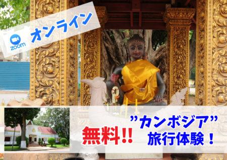【無料ツアー】プレアアンチェプレアアンチョープでお祈り!