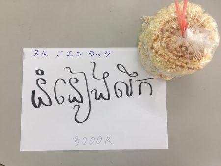 【ZOOMツアー】カンボジアスイーツ