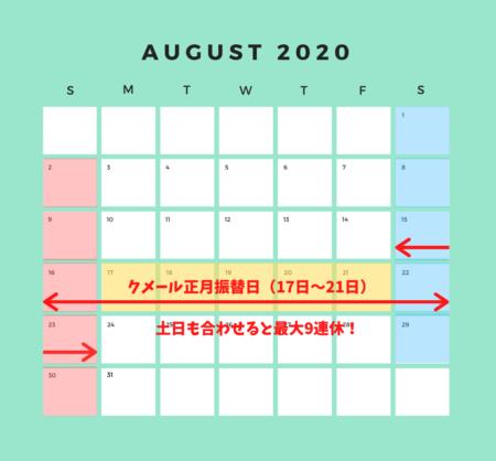 【国内ニュース】クメール正月休暇の振替日が8月17~21日へ