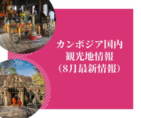 カンボジア国内の観光地情報(8 月最新)