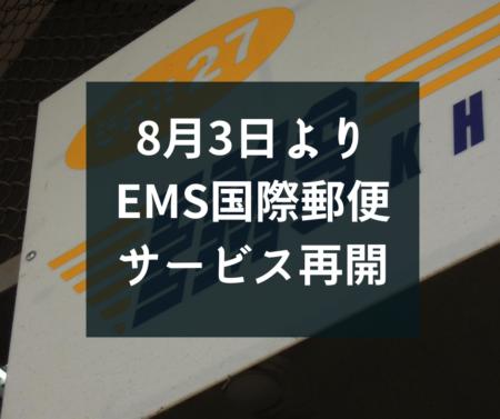 8月より日本~カンボジア間のEMS国際郵便サービス再開