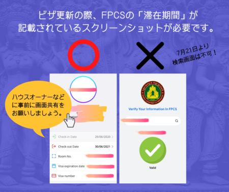 【重要/カンボジアビザ更新】2020年7月1日以降の新ルール/FPCS(外国人居住登録システム)の登録について