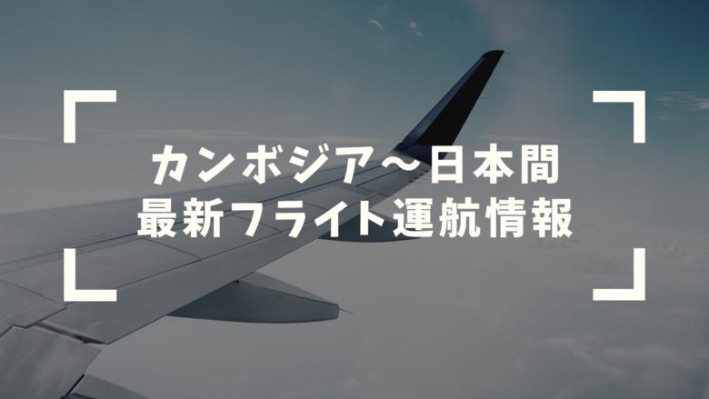 カンボジア~日本間 最新フライト運航情報(2020年12月時点)