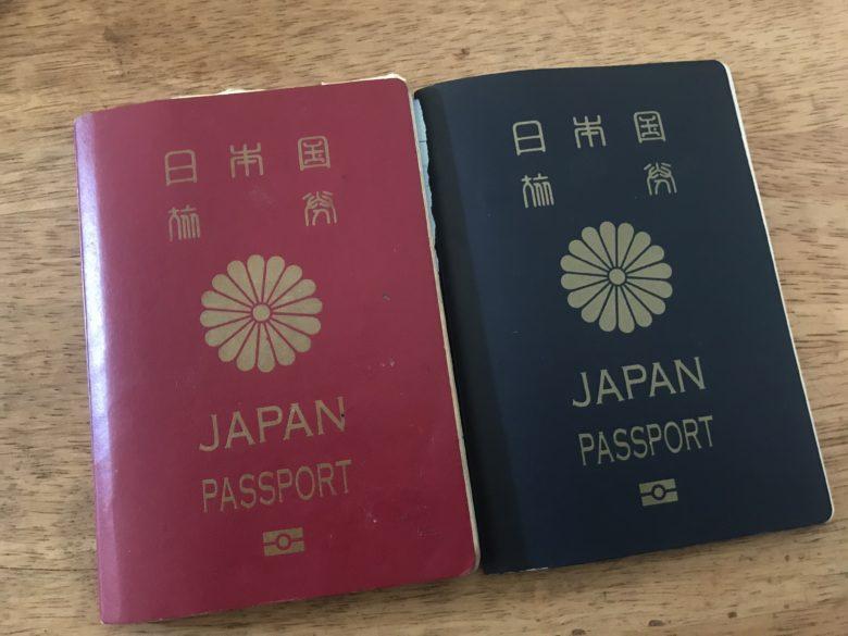 【パスポート情報】旅券手数料の改正について