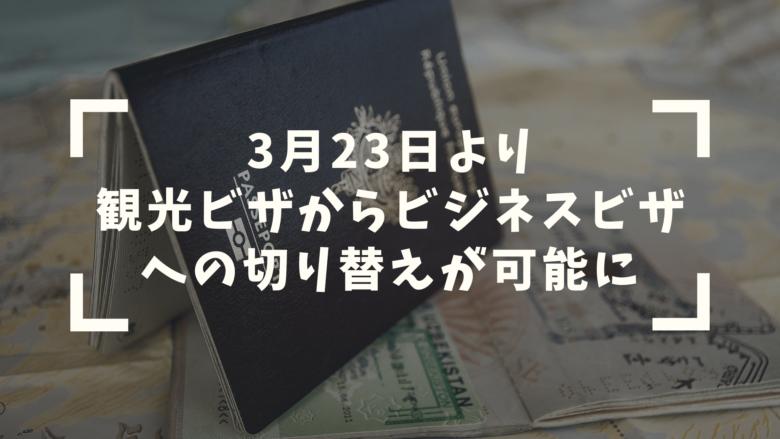 【ビザ情報】観光ビザからビジネスビザへの切り替えが可能に(2021年3月23日より)
