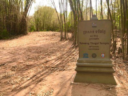 【シェムリアップ】マイナー遺跡・トトゥントゥガイ Totoeng Thngai