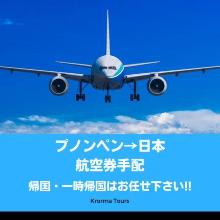 【航空券】プノンペン発 日本行き 航空券 一覧