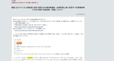 【重要】日本入国時・水際強化措置に係る指定国→廃止