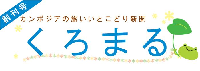 くろまる Vol.0 創刊号