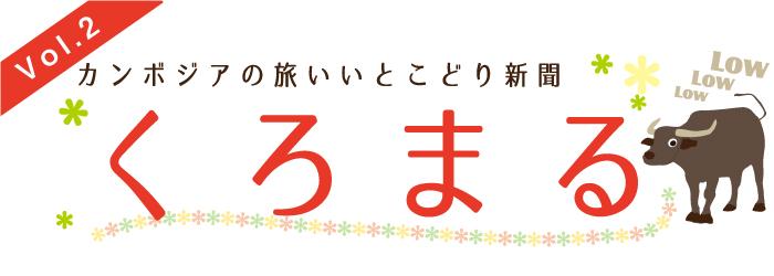 くろまる Vol.2