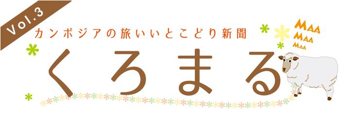 くろまる Vol.3