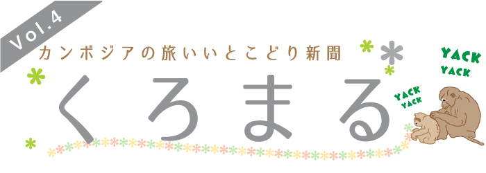 くろまる Vol.4