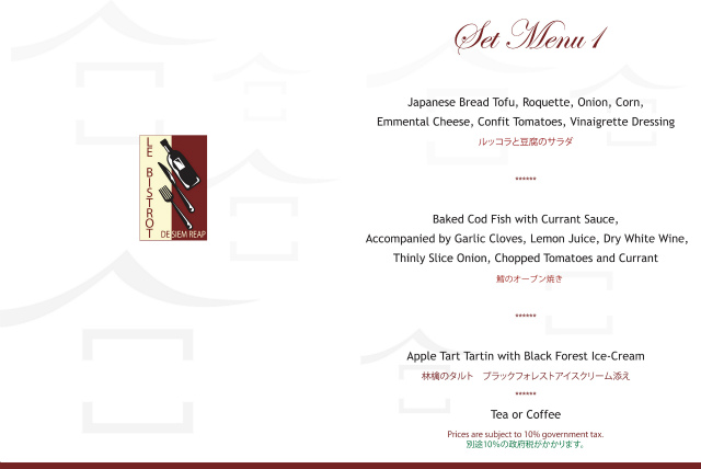 French Set Menu 1
